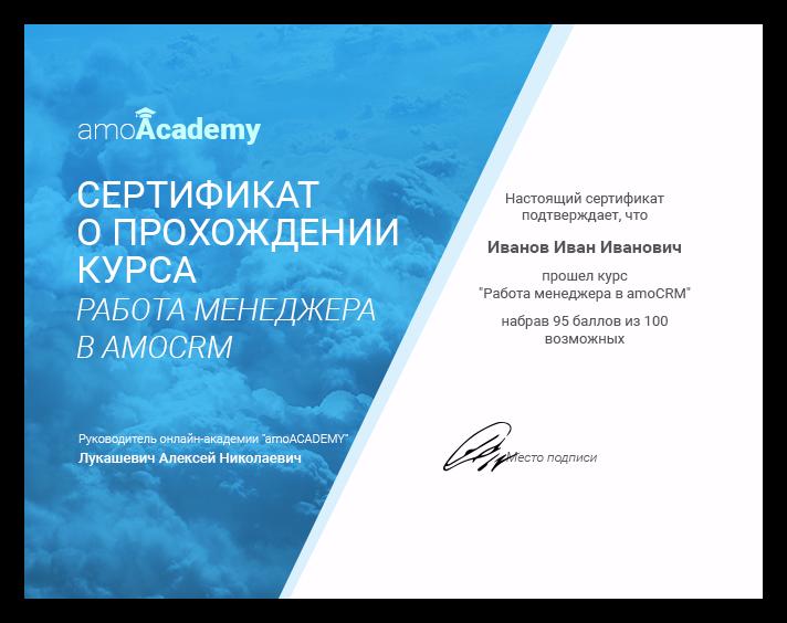 Amocrm сертификат добавить пользовательское свойство битрикс