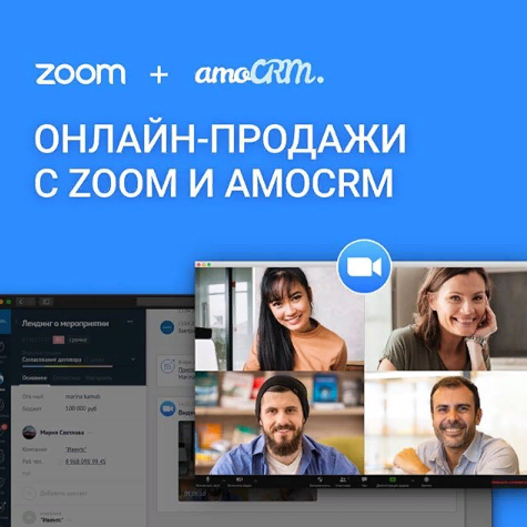 zoom+amoCRM.png